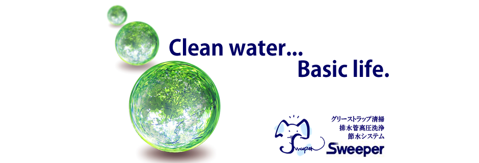 グリーストラップの清掃、メンテナンス、油脂浄化装置と、節水、節水システムのことなら「スウィーパー」にお任せください。
